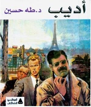 كتاب لطه حسين على السيرة